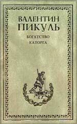 Электронная книга «Каторга» В. Пикуль