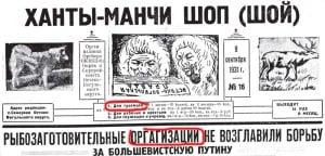 Ханты-Манчи