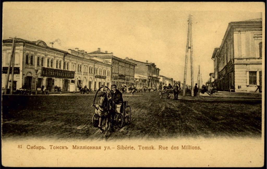 Томск. Миллiонная улица