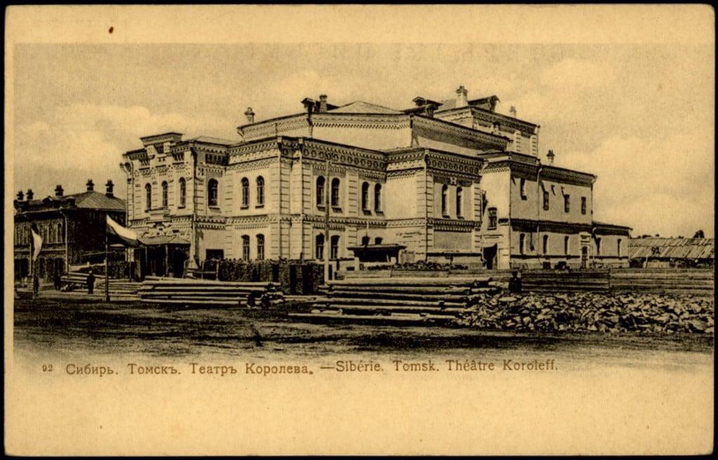 Томск. Театр Королева