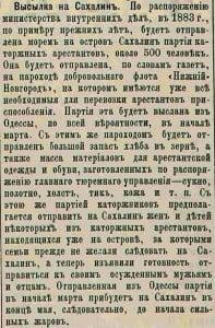 Статья из газеты «Страна», 1883 г.