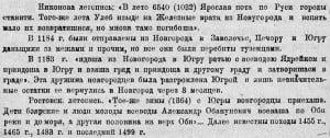 Упоминания в летописях о северных походах новгородцев (клик для увеличения)
