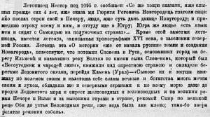 Нестор о походах новгородцев для усмирения Югорского края (клик для увеличения)