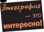 Культура, история русского Севера