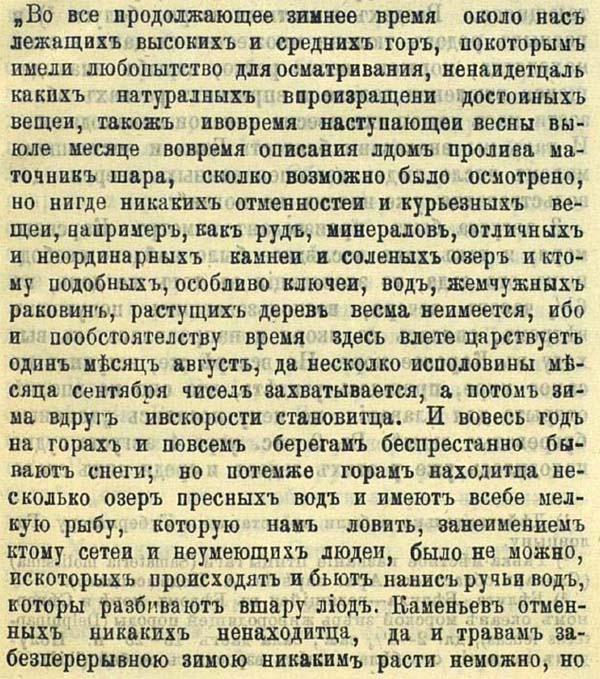Запись о растительном и животном царстве Новой Земли из дневника Розмыслова, часть 1