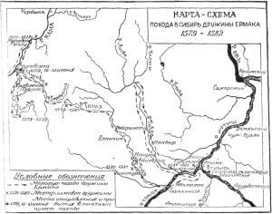 Карта-схема экспедиции Ермака