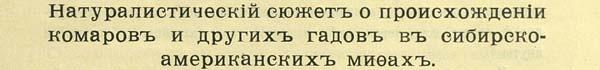 Комары и другие гады в мифах сибирских и американских народов